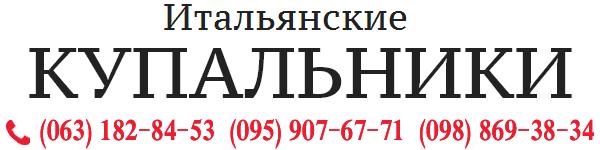 Итальянские купальники Amarea, Blu Bay, Lormar, Prelude, Jolidon в Одессе. Доставка во все регионы Украины.